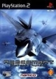 Ace Combat 04: Shattered Skies Wiki - Gamewise