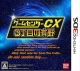 Gamewise Game Center CX: 3-Choume no Arino Wiki Guide, Walkthrough and Cheats