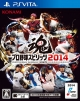Pro Yakyuu Spirits 2014 on PSV - Gamewise