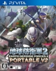 Earth Defense Force 2 Portable V2 for PSV Walkthrough, FAQs and Guide on Gamewise.co
