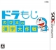 DoraMoji: Nobita no Kanji Daisakusen for 3DS Walkthrough, FAQs and Guide on Gamewise.co