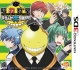 Assassination Classroom: Grand Siege on Kuro-sensei for 3DS Walkthrough, FAQs and Guide on Gamewise.co