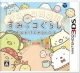 Gamewise Sumikko Gurashi: Omise Hajimerundesu Wiki Guide, Walkthrough and Cheats