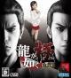 Yakuza: Kiwami Wiki - Gamewise