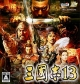 Romance of the Three Kingdoms 13 | Gamewise