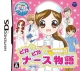 Akogare Girls Collection: Pika Pika Nurse Monogatari - Shounika Haitsumo Oosawagi on 3DS - Gamewise